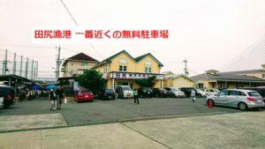 田尻漁港の無料駐車場