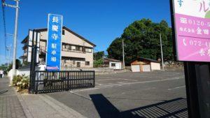 泉南の長慶寺・駐車場