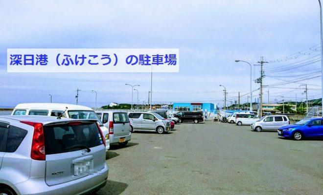 深日港(ふけこう)無料駐車場