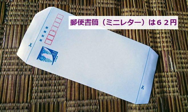 ミニレターという郵便書簡