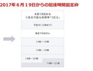 6月19日からのクロネコヤマトの配達時間指定