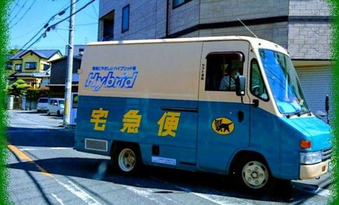クロネコヤマトの宅急便トラック