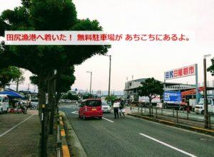 田尻漁港へ到着