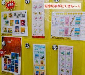 郵便局の記念切手コーナー