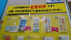 郵便局の記念切手販売