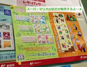 スーパーマリオの記念切手