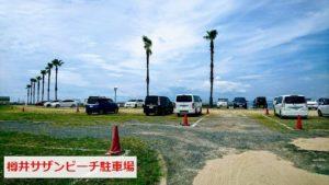タルイサザンビーチ・駐車場
