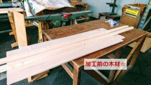 木材の加工前・コーナン