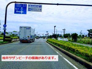 樽井浜口(たるいはまぐち)の交差点