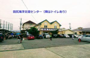 田尻漁港の駐車場