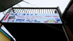 田尻漁港のバーベキュー看板
