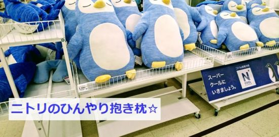 ニトリのひんやり抱き枕シャーク・ペンギン