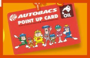 オートバックスの古い会員カード