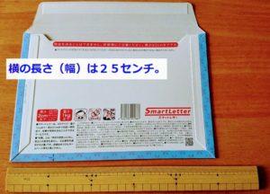 郵便局・スマートレター