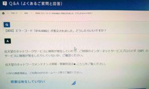 ニンテンドーのエラーコード014-0062