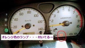 車のバッテリー警告ランプ