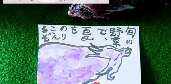 夏の絵手紙(なす)