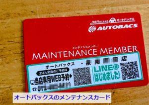 オートバックスのメンテナンスカード
