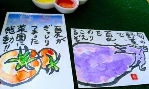 絵手紙で描いた野菜