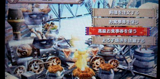 オトモアイルーの料理