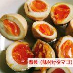 手作り煮卵