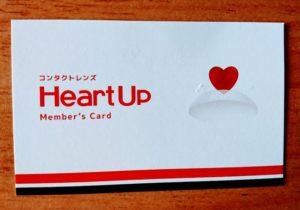 ハートアップ会員カード