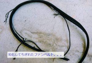 軽自動車・ファンベルト