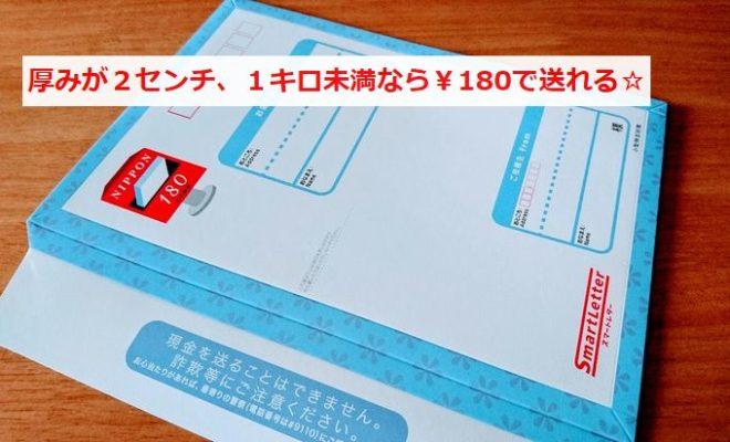 スマートレターは180円