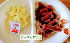 タコ焼きの具材はチーズ・サラミ