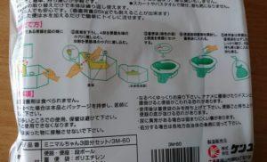 携帯簡易トイレの説明書