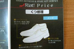 メンズ靴の修理メニュー