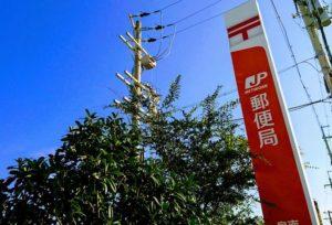 日本郵便(郵便局)看板