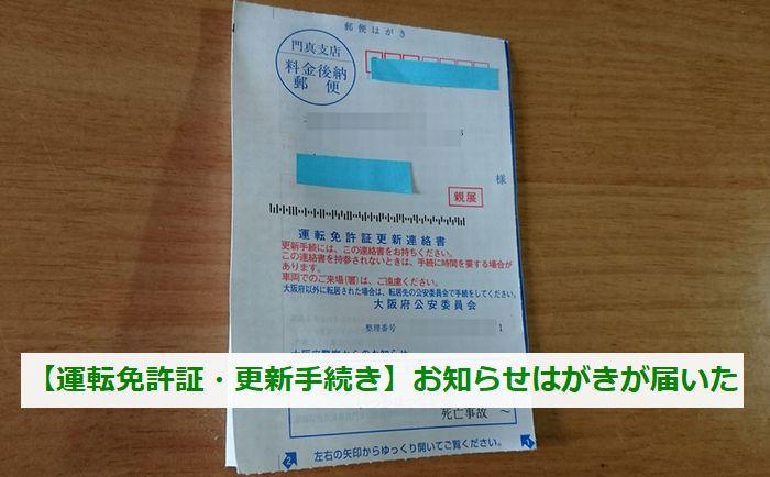 春日井警察 免許更新
