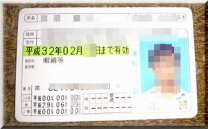 緑色の免許証