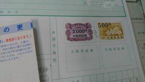 運転免許証・更新申請用紙の証紙