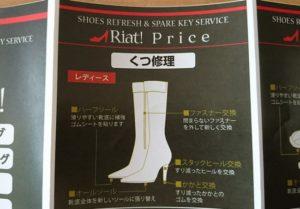 レディース(女性)靴の修理メニュー