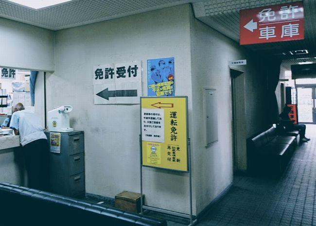 狭山 警察 署 免許 更新