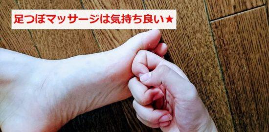 足裏の指圧・マッサージ