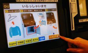 【GUのセルフレジ】のスタートボタン