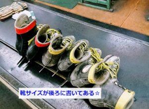 大阪府立臨海スポーツセンターのスケートの貸し靴