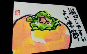 絵手紙の柿
