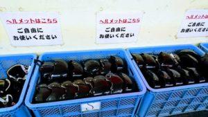 大阪府立臨海スポーツセンターのスケートの無料ヘルメット