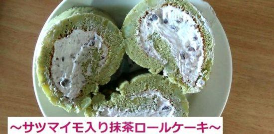 サツマイモ入り抹茶のロールケーキ