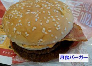 マクドナルドの月食バーガー