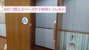 シークルのトイレはおむつ替えも可能