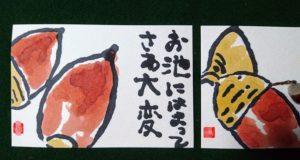 小さな秋のドングリ・絵手紙