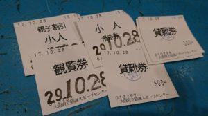 大阪府立臨海スポーツセンターのスケートのチケット