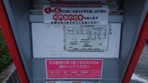 郵便ポスト・10円切手の貼り足し