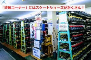大阪府立臨海スポーツセンターの貸し靴