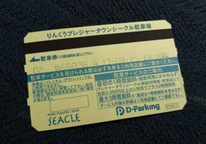 シークルの駐車場の発券